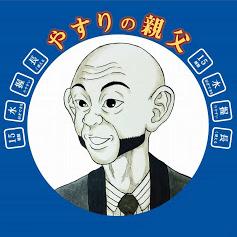 yasuri-no-oyaji.png